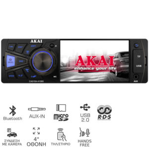 Akai CA015A-4108S Ηχοσύστημα αυτοκινήτου με μεγάλη οθόνη, Bluetooth, USB, micro SD και Aux-In