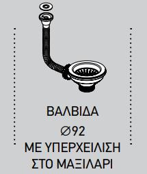 pyramis-βαλβιδα-∅92-με-υπερχειλιση-στο-μαξιλα